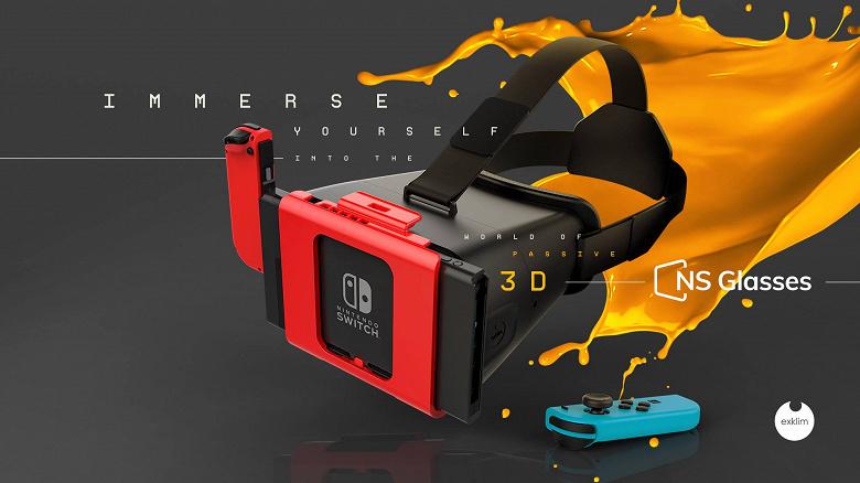 Nintendo 3DS effect