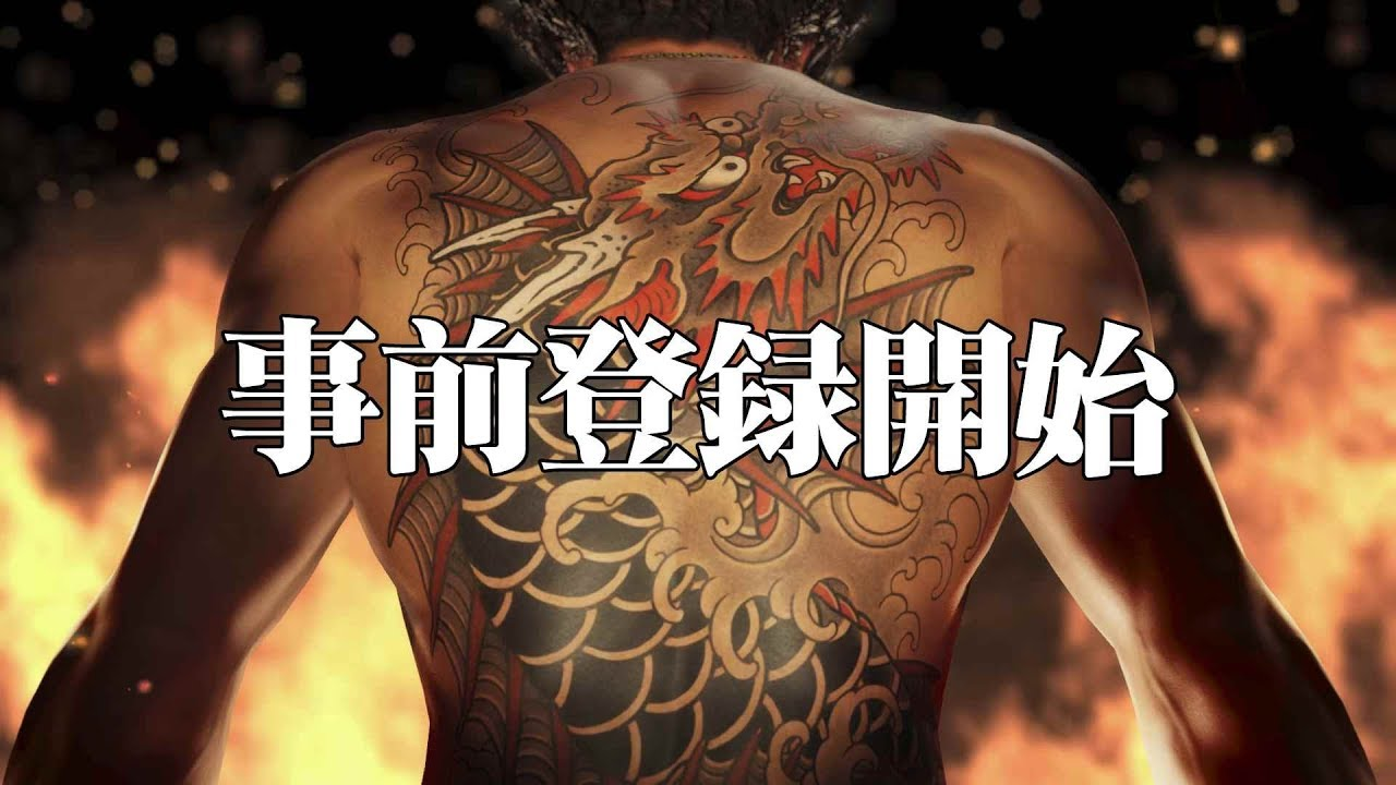 Yakuza Online: New Trailer from Sega Has Released